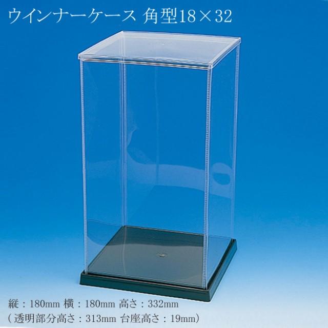 【直送/代引不可】ウインナーケース 角型18×32 フィギュアケース ディスプレイケース 透明ケース 36個