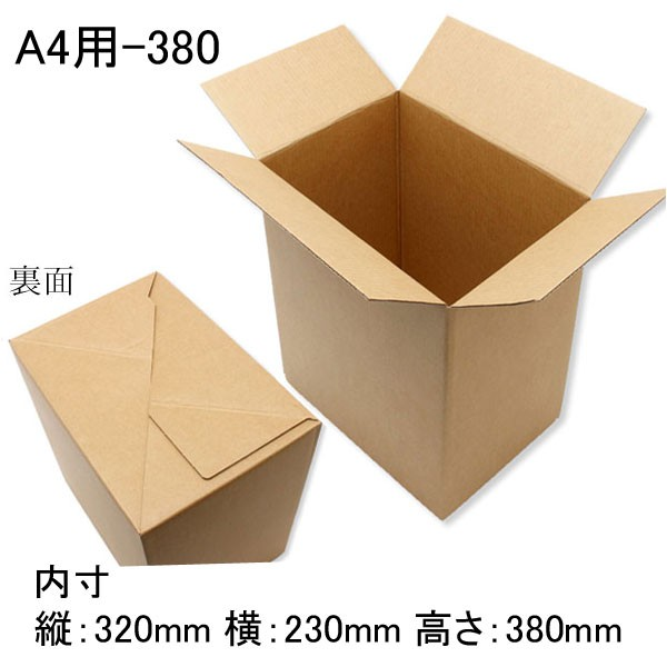 【直送/代引不可】ワンタッチダンボール A4用-380 100cm 宅配ダンボール 100枚