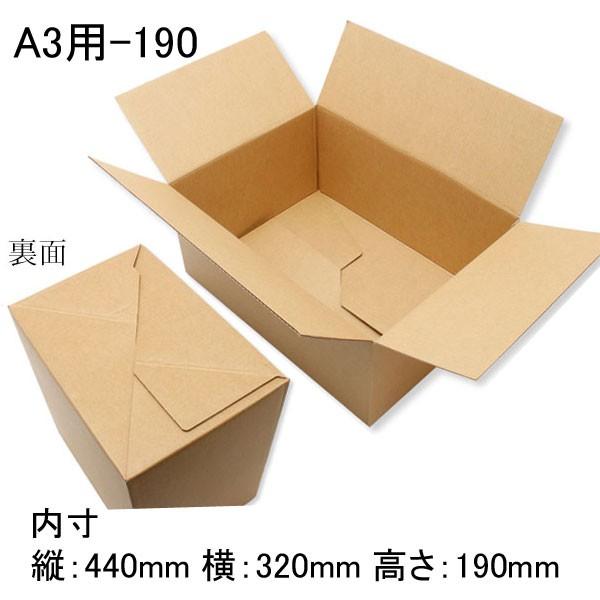 【直送/代引不可】ワンタッチダンボール A3用-190 100cm 宅配ダンボール 100枚