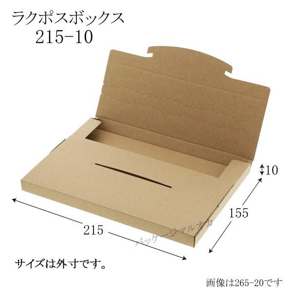 ラクポスボックス 215-10 クラフト A5サイズ 100枚