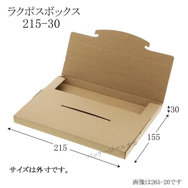 ラクポスボックス 215-30 クラフト A5サイズ 30枚