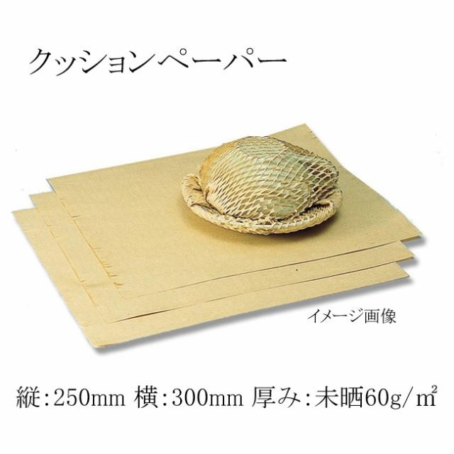 クッションペーパー (250×300) 1000枚