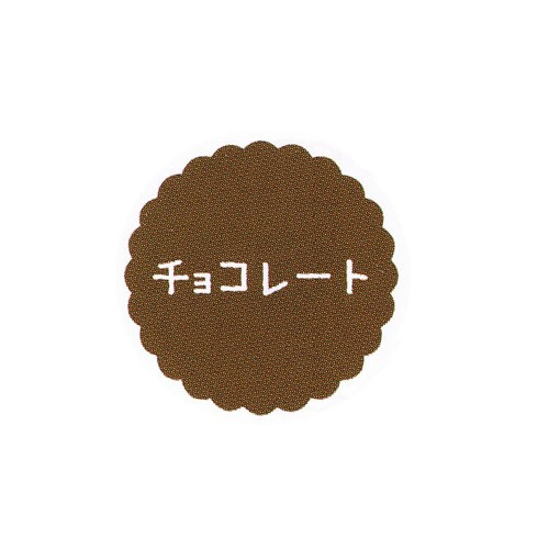 【ネコポス可能】お菓子用プチラベル SO-40チョコレート 1冊 (1個口:8点まで)
