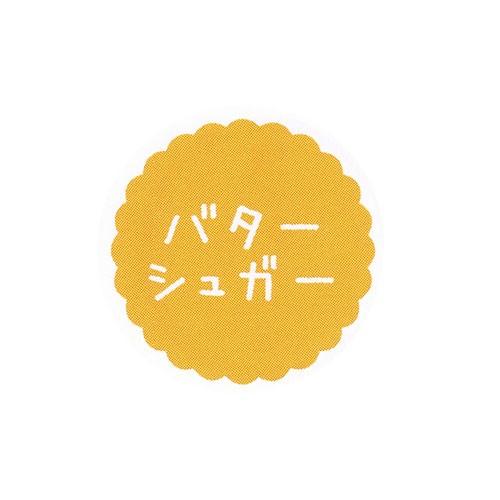 【ネコポス可能】お菓子用プチラベル SO−44バターシュガー 1冊 (1個口:8点まで)