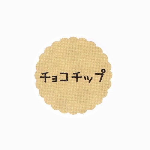 【ネコポス可能】お菓子用プチラベル SO-55チョコチップ 1冊 (1個口:8点まで)