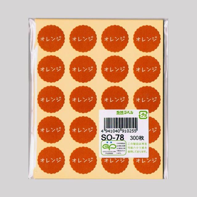 【ネコポス可能】お菓子用プチラベル SO-78オレンジ 1冊 (1個口:8点まで)