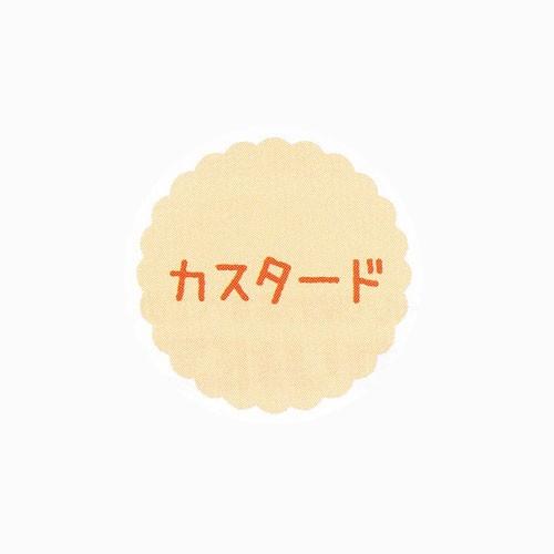 【ネコポス可能】お菓子用プチラベル SO−87カスタード 1冊 (1個口:8点まで)