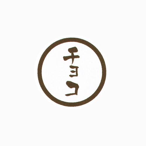 【ネコポス可能】お菓子用プチラベル SO-102チョコ 1冊 (1個口:8点まで)