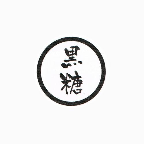 【ネコポス可能】お菓子用プチラベル SO−108黒糖 1冊 (1個口:8点まで)