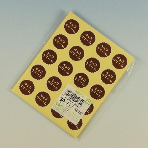 【ネコポス可能】お菓子用プチラベル SO-117チョコクリーム 1冊 (1個口:8点まで)