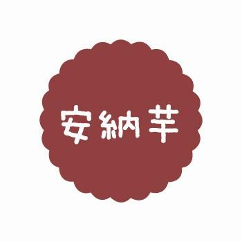 【ネコポス可能】お菓子用プチラベル SO−139 安納芋 1冊 (1個口:8点まで)