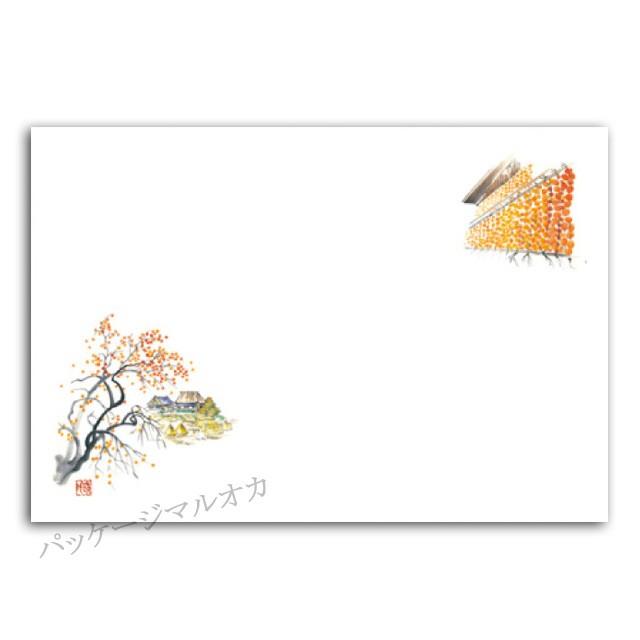 高級和紙マット No.264 つるし柿 10月〜12月 100枚