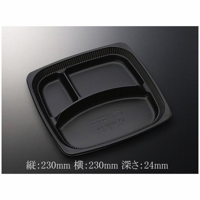 【直送/代引不可】お弁当容器 CT HMR-4A BL身のみ 400枚