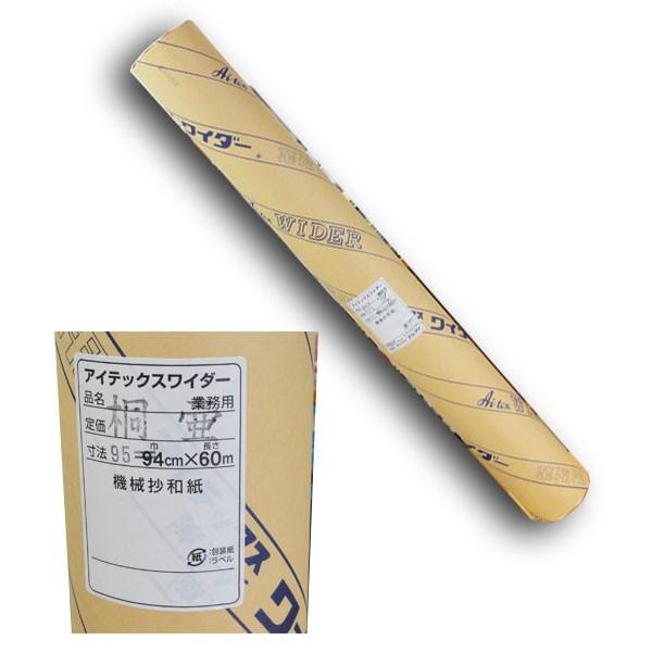障子紙 ワイダー 桐壺 業務用 シヨ−キリ441 1本