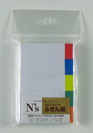 【ネコポス可能】NSふせん紙 NSF-20T 1個 (1個口:10点まで)