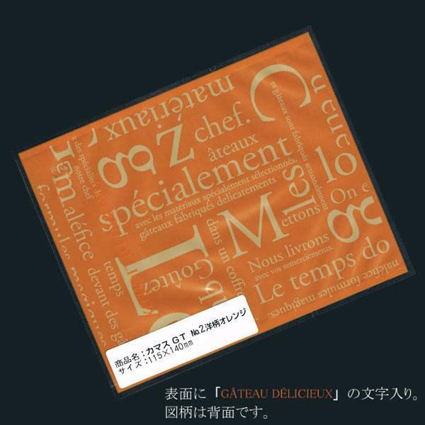 【ネコポス可能】カマス袋 GT No.2洋柄オレンジ バラ 115×140mm 100枚 (1個口:2点まで)