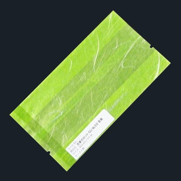 【直送/代引不可】合掌ガゼット袋 GU No.30若草 80×40×150 雲龍紙 3000枚