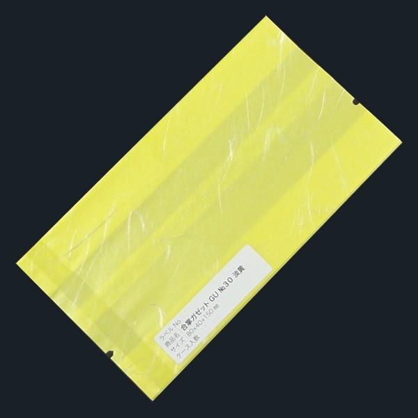 【直送/代引不可】合掌ガゼット袋 GU No.30淡黄 80×40×150 雲龍紙 3000枚
