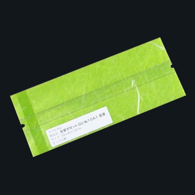 合掌ガゼット袋 GU No.10A1若草 バラ 55×45×140 雲龍紙 100枚