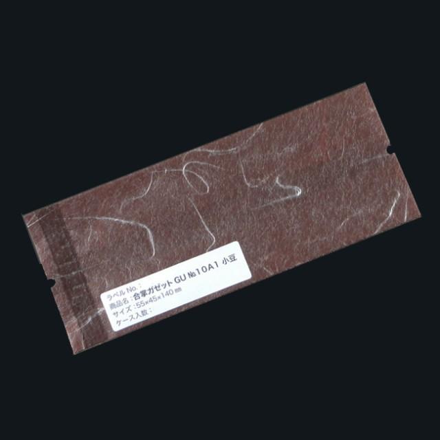 合掌ガゼット袋 GU No.10A1小豆 バラ 55×45×140 雲龍紙 100枚