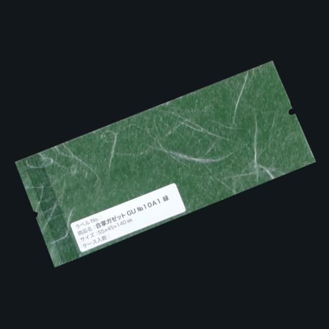 合掌ガゼット袋 GU No.10A1緑 バラ 55×45×140 雲龍紙 500枚