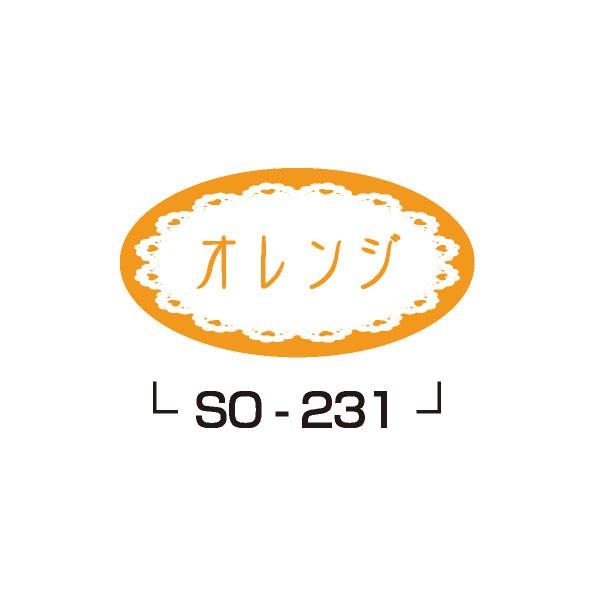 【ネコポス可能】味ラベルシール オレンジ SO−231 500枚 (1個口:4点まで)