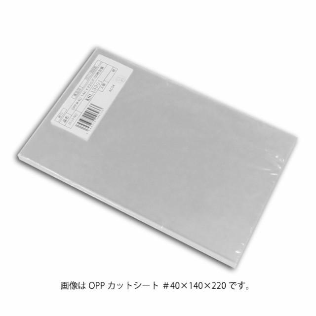 """""""業務用"""" 食品用 OPPカットシート #40×140×220 3000枚"""