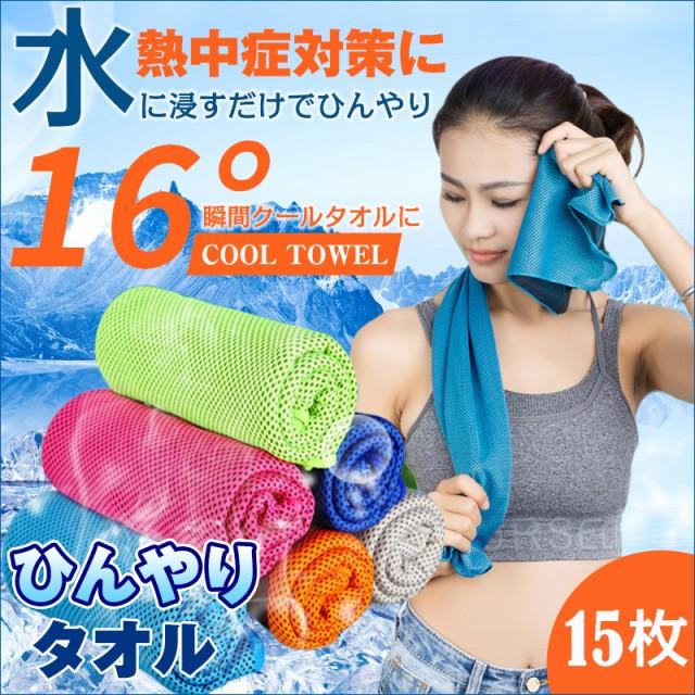 クールタオル ひんやりタオル 冷却タオル 熱中症対策に 熱中症 冷たいタオル 冷えるタオル クールスカーフ 暑さ対策 15枚セット