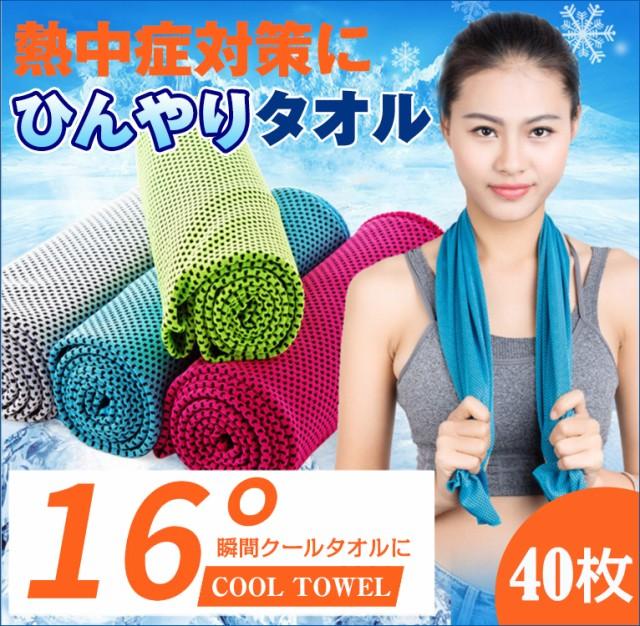 クールタオル ひんやりタオル 冷却タオル 熱中症対策に 熱中症 冷たいタオル 冷えるタオル クールスカーフ 暑さ対策 40枚セット