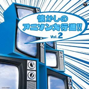 【CD】ザ・ベスト 懐かしのアニソン大行進!! Vol.2/ [COCN-40027]