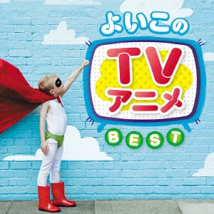 【CD】決定盤「よいこのTVアニメ」ベスト/オムニバス [PCCK-20133]