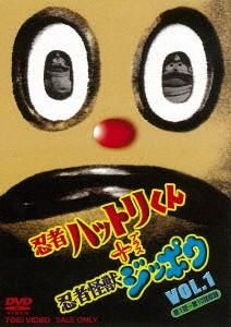 【DVD】忍者ハットリくん+忍者怪獣ジッポウ VOL.1/ [DUTD-6761]
