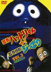 【DVD】忍者ハットリくん+忍者怪獣ジッポウ VOL.2/ [DUTD-6762]