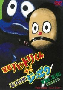 【DVD】忍者ハットリくん+忍者怪獣ジッポウ VOL.3<完>/ [DUTD-6763]