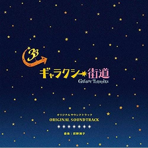 【CD】「ギャラクシー街道」オリジナルサウンドトラック/サントラ [ESCL-4538]