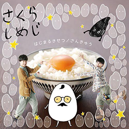 【CD】はじまるきせつ/さんきゅう(あさばん)/さくらしめじ [ZXRC-1051] サクラシメジ