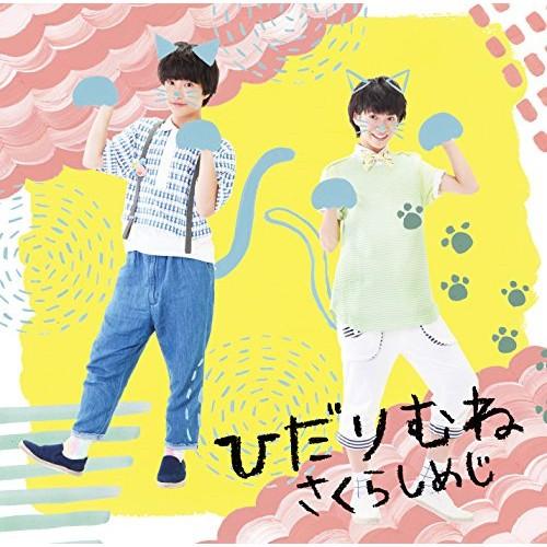 【CD】ひだりむね(ねこばん)/さくらしめじ [ZXRC-1079] サクラシメジ