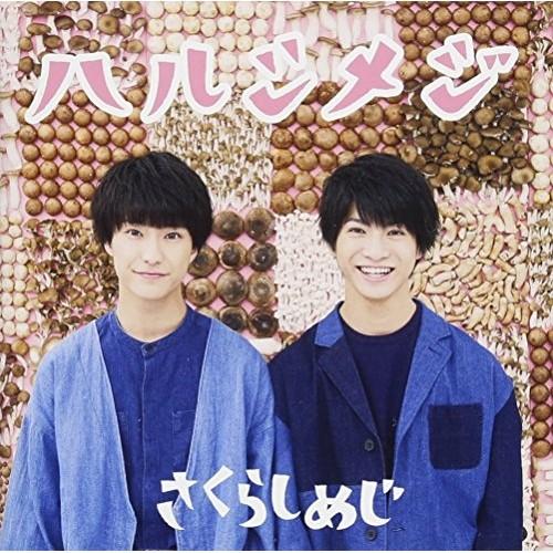 【CD】ハルシメジ(通常盤)/さくらしめじ [ZXRC-2031] サクラシメジ