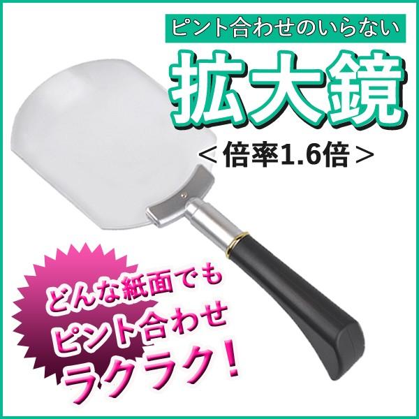 【送料無料】拡大鏡 ピント合わせのいらない拡大鏡 KENKO ケンコー KTL-308 日本製 倍率1.6倍 130mm 手持ちルーペ 高齢者用