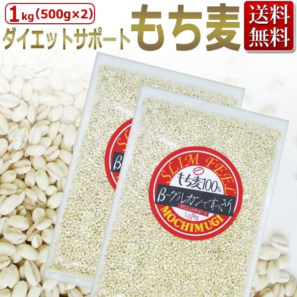 もち麦 1kg(500g×2) SlimFeelMOCHIMUGI /T001