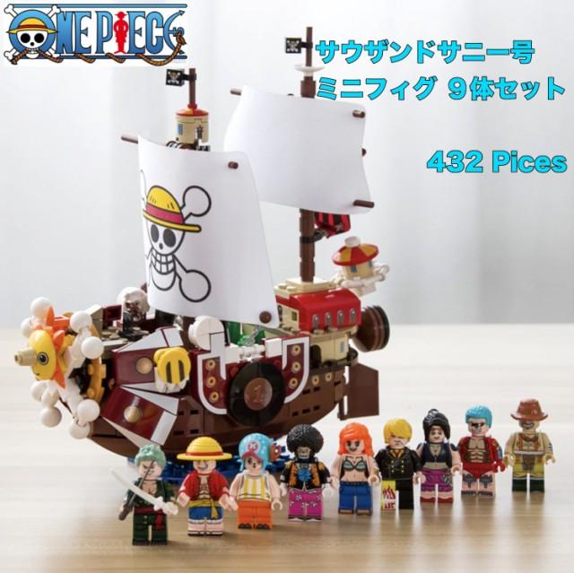 【即納】ワンピース サウザンドサニー号 ミニフィグ9体 LEGO レゴ 互換