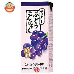 送料無料 【2ケースセット】 サントリー ぶどうこんにゃく 250ml紙パック×24本入×(2ケース)