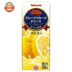 送料無料 【2ケースセット】 ヤクルト グレープフルーツジュース 200ml紙パック×24本入×(2ケース)