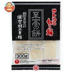 送料無料 サトウ食品 サトウの切り餅 至高の餅 滋賀県産滋賀羽二重糯 300g×12個入
