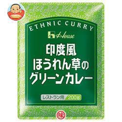 送料無料 【2ケースセット】 ハウス食品 印度風ほうれん草の グリーンカレー 200g×30(10×3)個入×(2ケース)