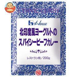 送料無料 【2ケースセット】 ハウス食品 北印度風ヨーグルトの スパイシービーフカレー 200g×30個(10×3)入×(2ケース)
