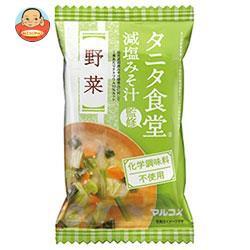 【送料無料】【2ケースセット】 マルコメ タニタ監修減塩みそ汁 FD(フリーズドライ) 野菜 1食×10袋入×(2ケース)
