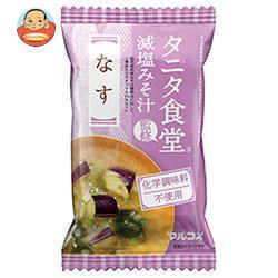 【送料無料】【2ケースセット】 マルコメ タニタ監修減塩みそ汁 FD(フリーズドライ) なす 1食×10袋入×(2ケース)