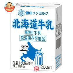 送料無料 【2ケースセット】 雪印メグミルク 北海道牛乳 200ml紙パック×24本入×(2ケース)