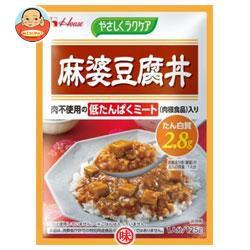 送料無料 【2ケースセット】 ハウス食品 やさしくラクケア 麻婆豆腐丼 (低たんぱくミート入り) 125g×30個入×(2ケース)